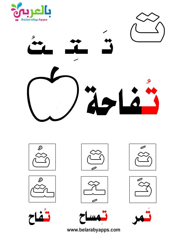 تعليم الحروف الابجدية بالتشكيل والكلمات - learn arabic alphabet with 3 short vowels
