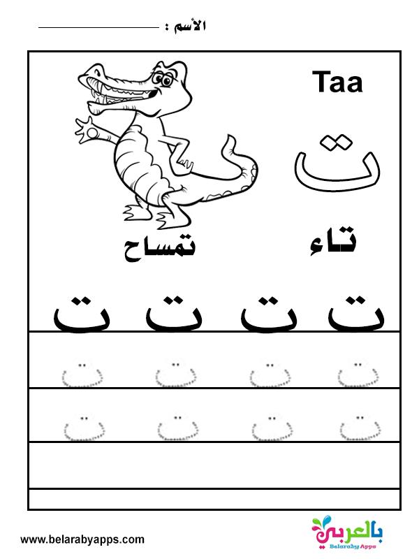 طريقة كتابة الحروف العربية على السطر