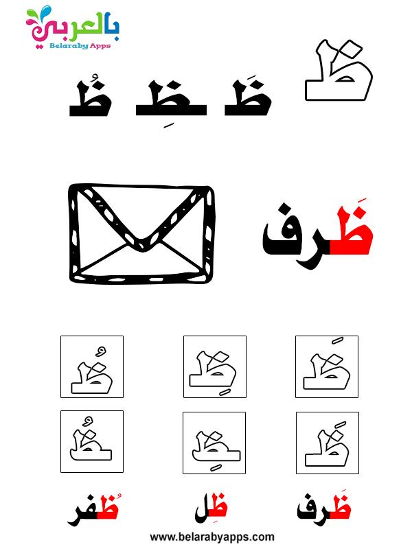 تعليم الحروف الهجائية للاطفال pdf بالتشكيل