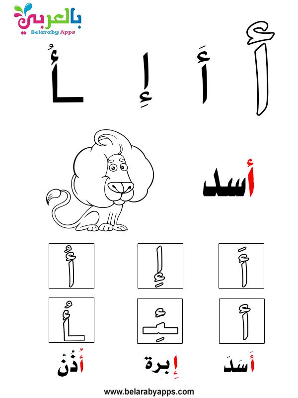 أوراق عمل للتدريب على الحروف العربية بأشكالها وحركاتها - learn arabic alphabet with 3 short vowels