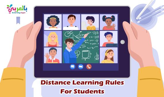 بطاقات قوانين التعلم عن بعد بالانجليزي Distance Learning Rules