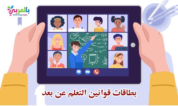 بطاقات قوانين التعلم عن بعد للاطفال