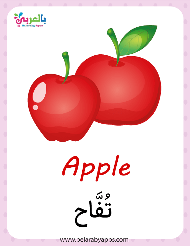 بطاقات تعليم أسماء الفواكه بالانجليزي والعربي