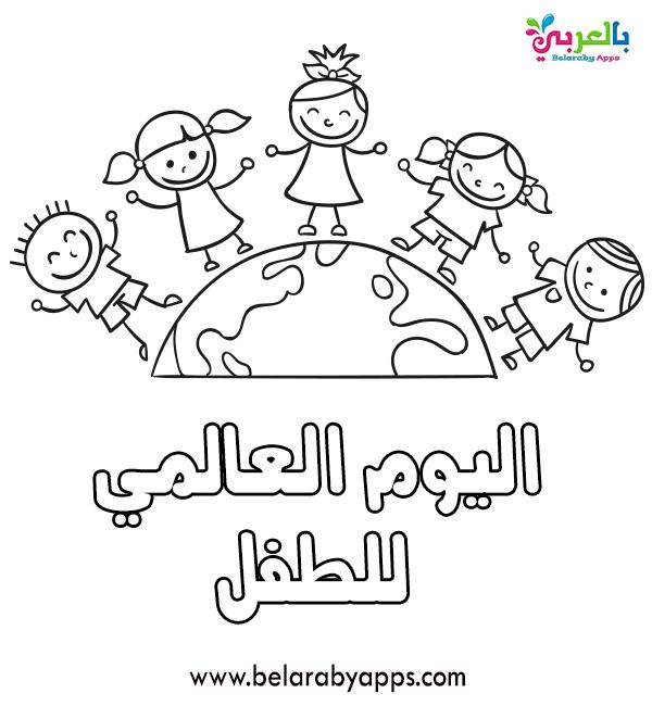رسومات للتلوين عن حقوق الطفل - تلوين يوم الطفل العربي