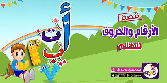 قصص الحروف والارقام العربية بالصور للاطفال