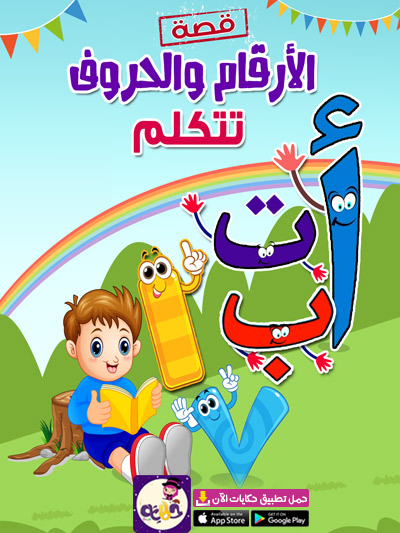 قرأة قصص عن أهمية تعلم الحروف العربية للأطفال