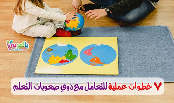 7 خطوات عملية للتعامل مع ذوي صعوبات التعلم في المنزل