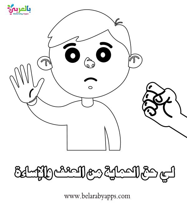 ورقة عمل رسومات حقوق الطفل 2021 - رسمة حق الطفل في الحماية من العنف والتنمر