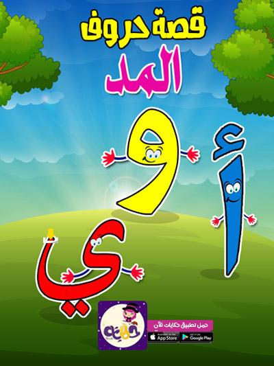 قصص عن اللغة العربية - قصة حروف المد مصورة