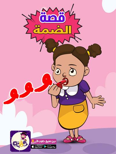 قصة عن حركة الضمة مصورة للاطفال ..تعليم الحركات للأطفال