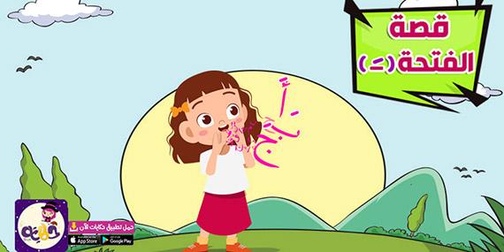 قصة عن حركة الفتحة مصورة للاطفال .. تعليم الحركات للأطفال
