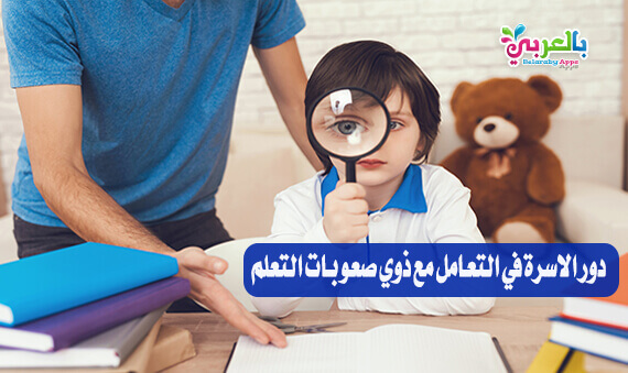 دور الأسرة في التعامل مع ذوي صعوبات التعلم