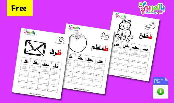 اوراق عمل كتابة الحروف العربية في (اول ووسط وآخر الكلمة)