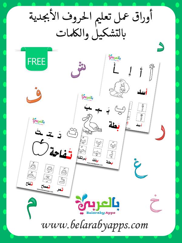 الحروف الهجائية بالحركات الثلاث مع الكلمات pdf - learn arabic alphabet with 3 short vowels
