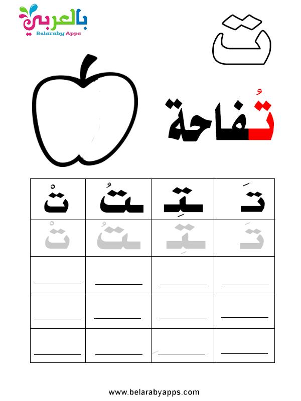 مواضع الحروف الهجائية - arabic short vowels worksheets