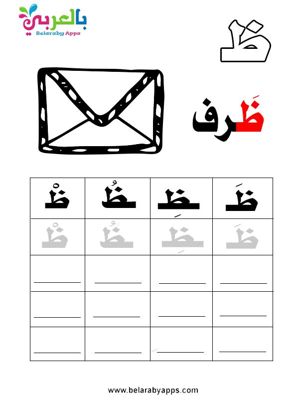 مواضع الحروف في اول ووسط وآخر الكلمة