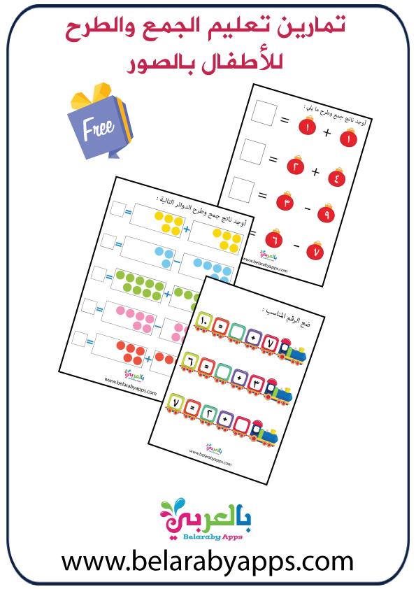 اوراق عمل رياضيات رياض اطفال جمع وطرح