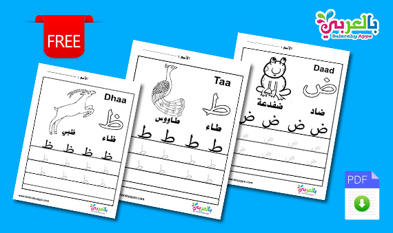 arabic letters worksheets printable