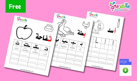 أوراق عمل لرياض الاطفال حروف الهجاء بالحركات pdf