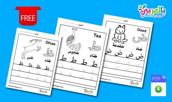 كراسة تعليم كتابة الحروف العربية للاطفال مجانا .. جاهزة للطباعة