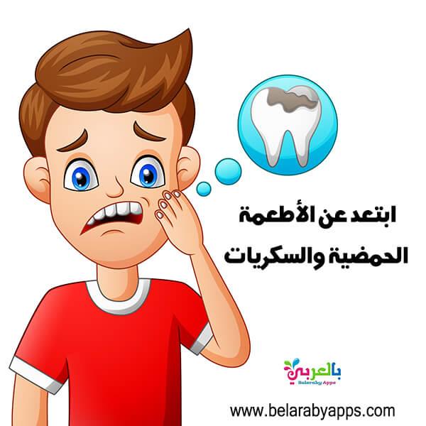 عبارات عن العناية بالاسنان