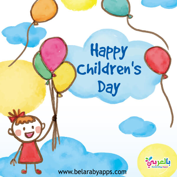 رسومات عيد الطفولة - Happy Children Day easy drawing for Kids