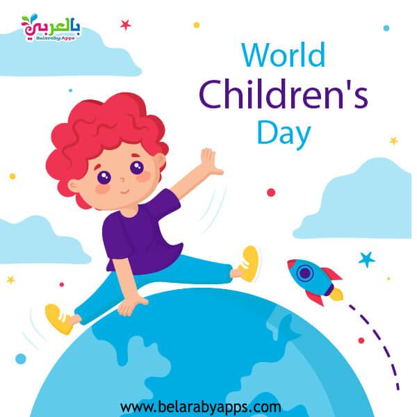 بطاقات عيد الطفولة – يوم الطفل 2021