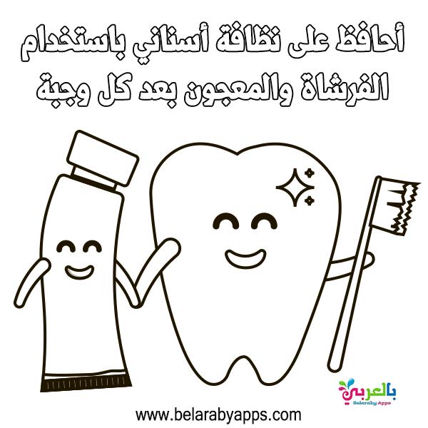 رسومات للتلوين عن نظافة الاسنان 2021