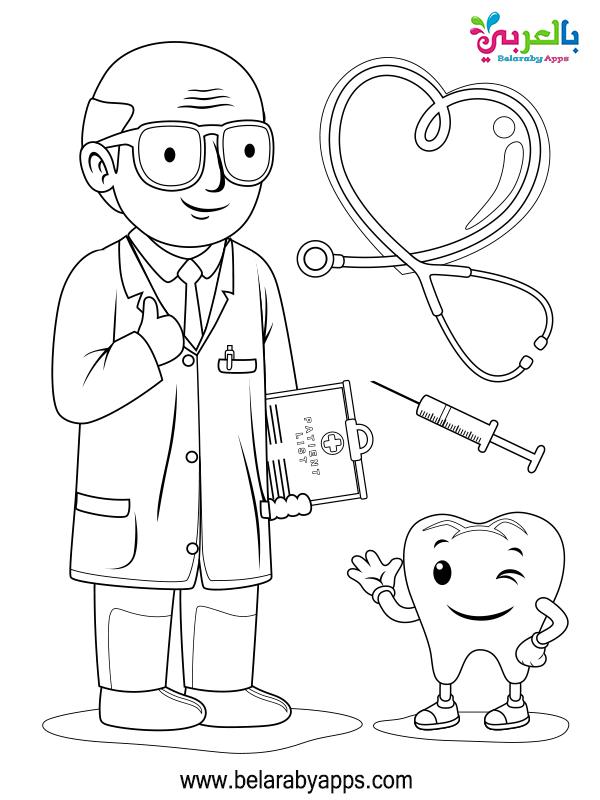 أوراق عمل تلوين عن صحة الفم والاسنان