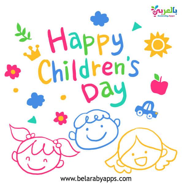 صور بطاقات يوم الطفل العالمي - Happy Children Day easy drawing for Kids
