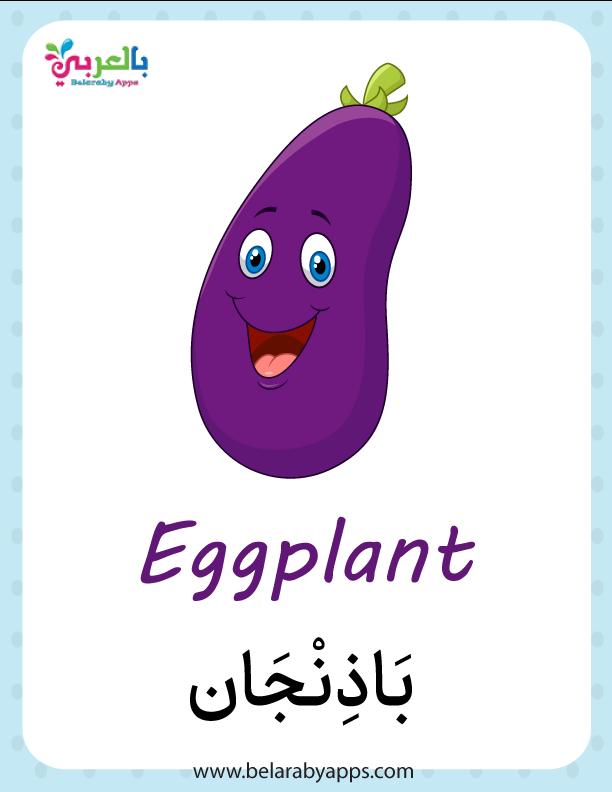 فلاش كاردز الخضروات بالانجليزي والعربي