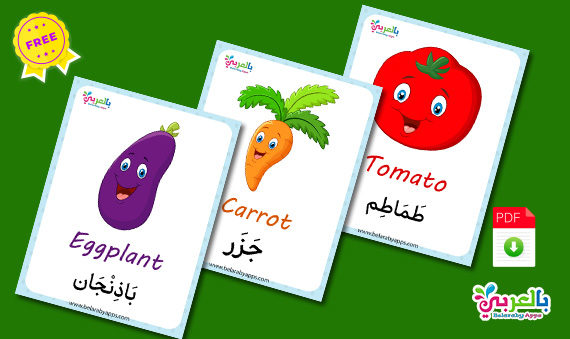 free vegetables flashcards in arabic