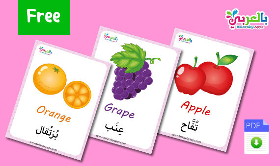 free fruits flashcards in arabic