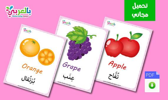 بطاقات تعليم أسماء الفواكه بالانجليزي والعربي .. فلاش كارد للاطفال