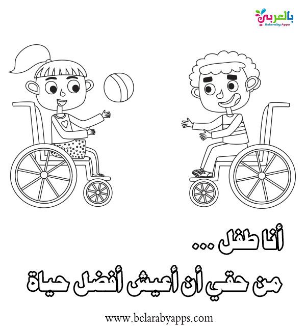 أوراق عمل اليوم العالمي للطفل للتلوين -رسومات تلوين حقوق ذوى الاحتياجات الخاصة