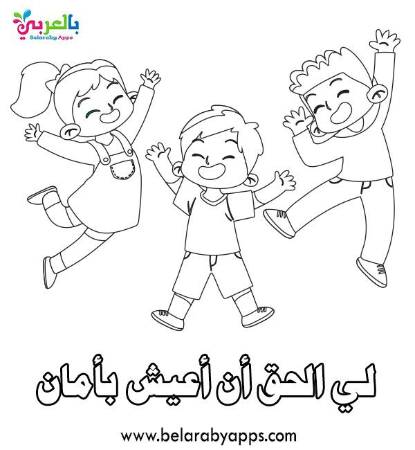 رسومات اطفال عن عيد الطفولة - رسم جميل للتلوين حق الطفل في اللعب