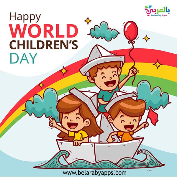 بطاقة يوم الطفل العالمي 2021