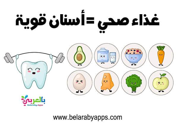 رسومات عن نظافة الأسنان