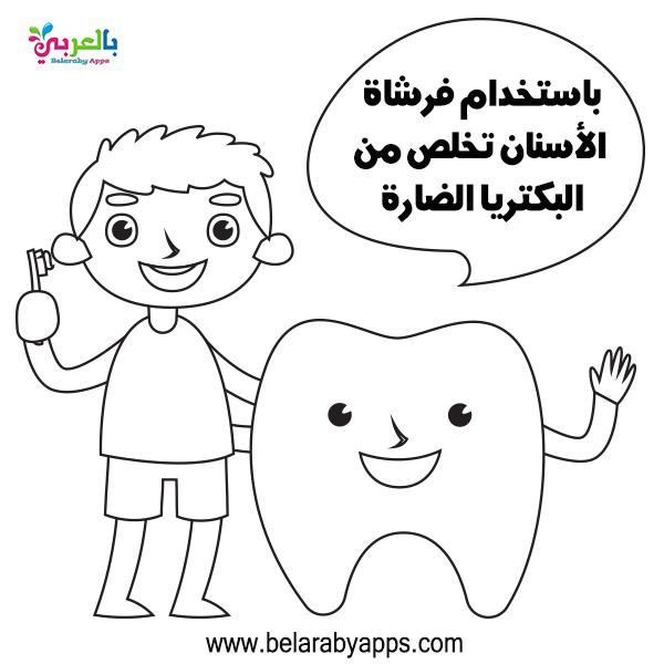 ورقة عمل توعية عن نظافة الاسنان