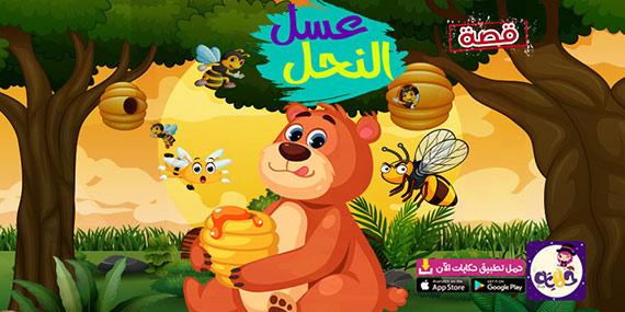 قصة عسل النحل قصص حيوانات مصورة للاطفال