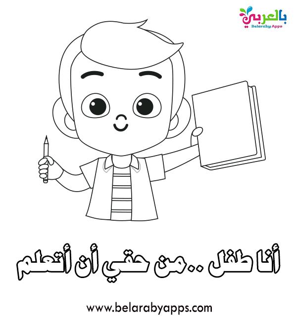 رسومات للتلوين عن حقوق الطفل - تلوين حق الطفل في التعليم