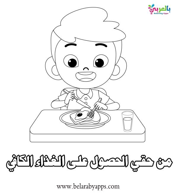 أوراق عمل تلوين يوم الطفل العالمي