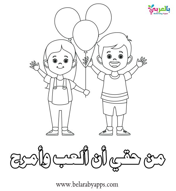 رسومات للتلوين عن يوم الطفل العالمي - تلوين حق الطفل في اللعب