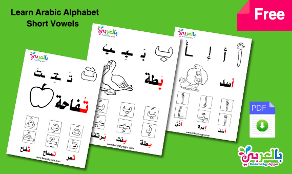learn arabic alphabet with 3 short vowels