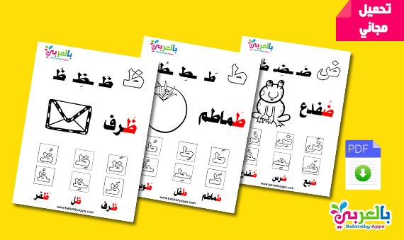 أوراق عمل تعليم الحروف الهجائية للاطفال pdf بالتشكيل