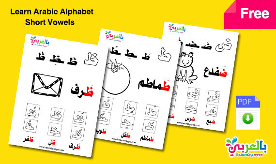 learn arabic alphabet letters with words pdf