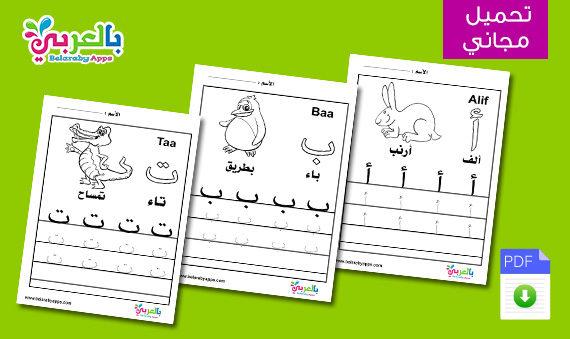 كراسة تدريبات للتمرن على كتابة الحروف العربية