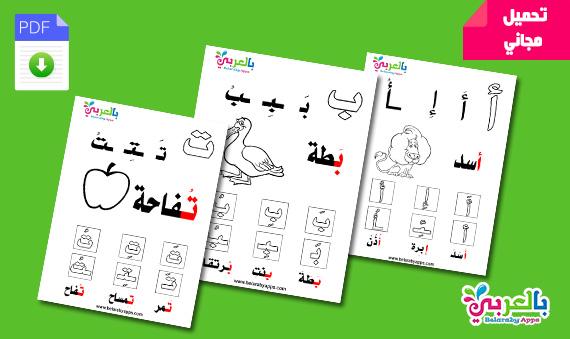 اوراق عمل تعليم الحروف الابجدية بالتشكيل والكلمات PDF