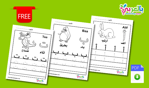 Free Arabic Alphabet Tracing Worksheets PDF