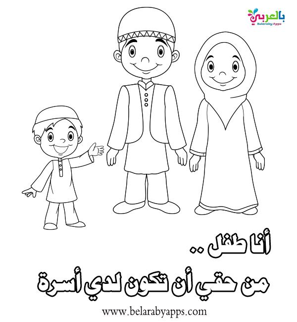 رسومات تلوين عن حقوق الطفل -صور للتلوين حق الطفل في الرعاية الاسرية